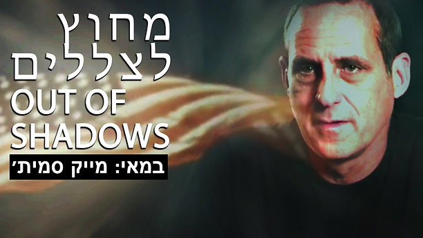 מחוץ לצללים | Out of Shadows