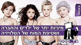 ODD TV | מיניות יתר של ילדים והחברה ושטיפת המוח של הטלויזיה