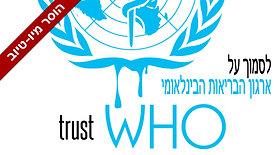 TRUST WHO    לסמוך על ארגון הבריאות הבינלאומי