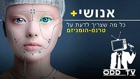 אנושי+ | ODD TV