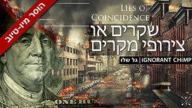 שקרים או צירופי מקרים | iGNORANT CHiMP