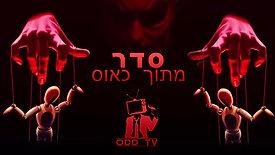 סדר מתוך כאוס | ODD TV