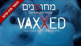 מחוסנים | VAXXED