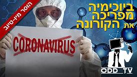 קורונה הופרכה על ידי ביוכימיה | ODD TV
