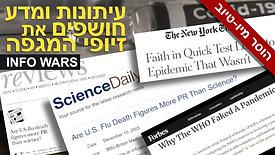 עיתונות ומדע חושפים זיופיי מגפה | INFO WARS