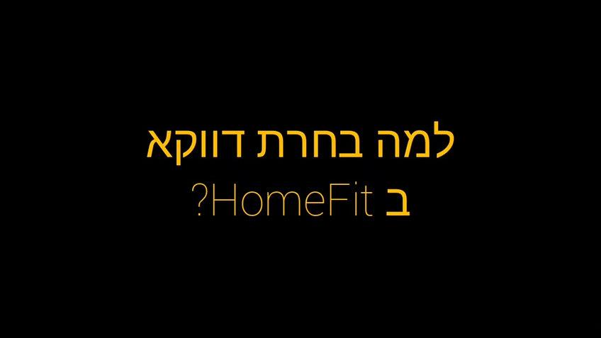 HomeFit למה דווקא