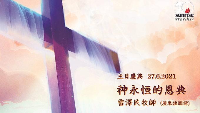 神永恒的恩典 雷澤民牧師 主日慶典 27.6.2021