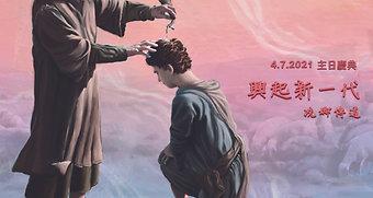 興起新一代   冼娜傳道   主日慶典 4.7.2021