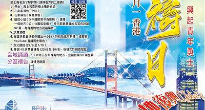 2021十月一香港祈禱日花絮│Oct 1st Hong Kong Day Of Prayer 2021🔥