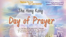 2018 The Hong Kong Day Of Prayer 十月一 香港祈禱日