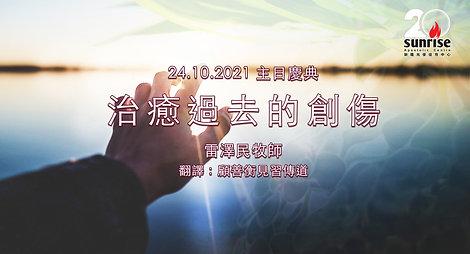 治療過去的創傷 雷澤民牧師 主日慶典 24.10.2021