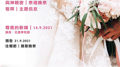 尊貴的新婦 | 雅歌晚祭 14.9.2021