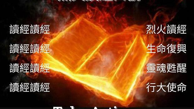 烈火讀聖經活動剪影