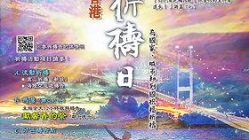 2020 Hong Kong Day of Prayer 十月一日香港祈禱日