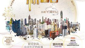 2019 The Hong Kong Day Of Prayer 十月一 香港祈禱日