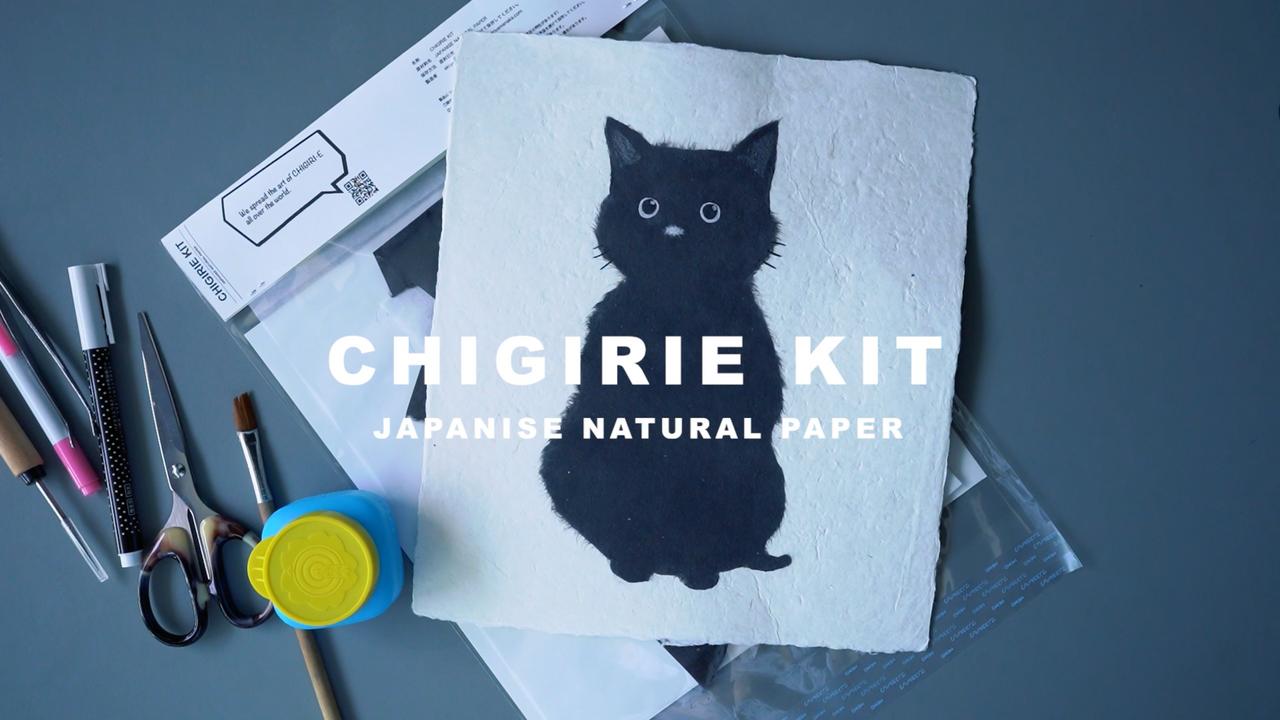 chigirie kit movie