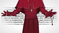 WITCH - Человек в красном