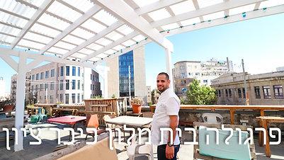 פרגולה בית מלון כיכר ציון בירושלים