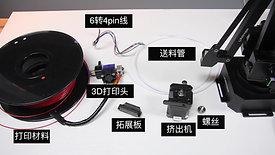 Swift Pro配件(激光/3D打印)安装教程