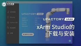 xArm Studio的下载与连接