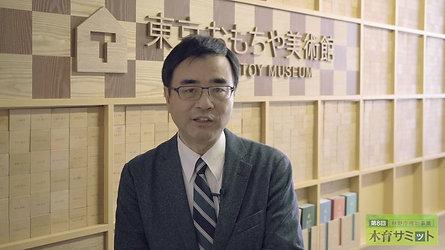 木育サミット_多田館長メッセージ