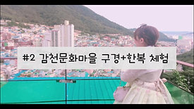 서면 한국 문화 체험