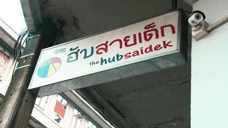 The Hub Thailand