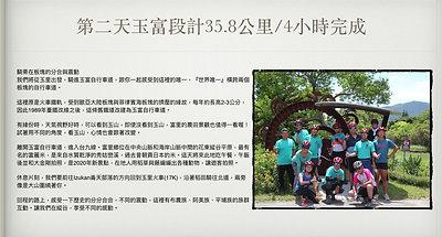 單車文化之旅0823-24