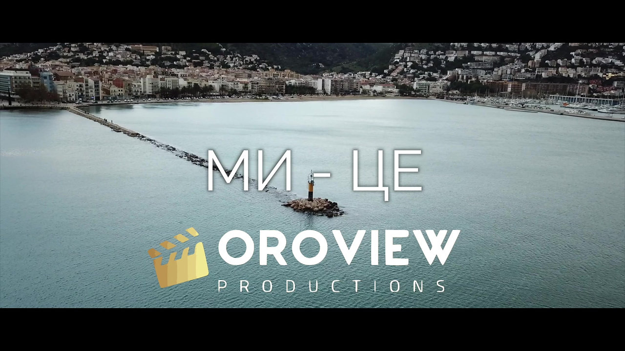 Ми - Oroview