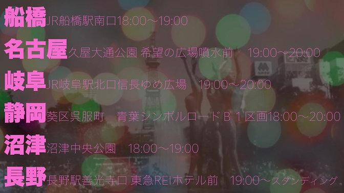 10.11フラワーデモ