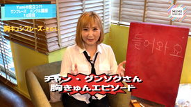 【VOL14】胸キュンになるワンフレーズ①Yumiがあの人にドキドキ♡