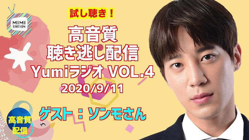 Yumiラジオ試聴