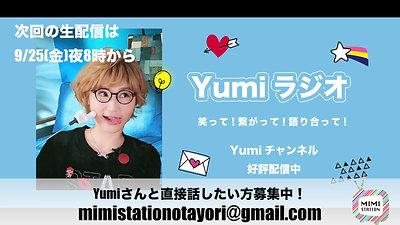 Yumiラジオのお知らせ