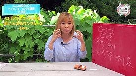 【VOL11】コリアンビューティーを手に入れるワンフレーズ①Yumigが森の妖精に?!