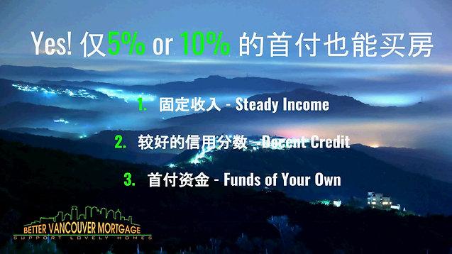 用5-10% 首付在温哥华买房