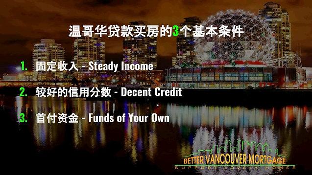 温哥华贷款买房的3个基本条件