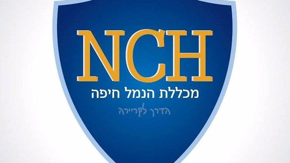 מכללת הנמל חיפה