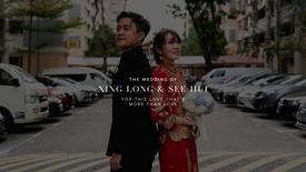 Wedding of Xing Long and Si Hui - SDE