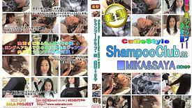 Shampooclub02