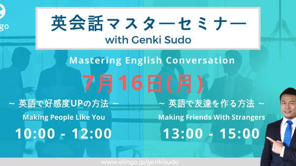 Genki Sudo Seminar