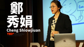 Train leadership on the train |鄭秀娟 Cheng Shiowjiuan|TEDxRikkyoU | Cheng Shiowjiuan | TEDxRikkyoU