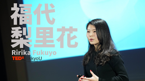 トイレから始まる意識改革の時代へ -The toilet can change your way of thinking- | Fukuyo Ririka | TEDxRikkyoU