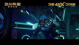 [홍보영상]CGV4DX-퍼시픽림