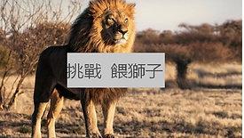如果不怕!! 挑戰 餵獅子吧!!
