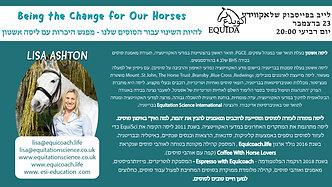 להיות השינוי עבור הסוסים שלנו - מפגש היכרות עם ליסה אשטון