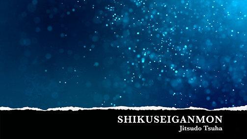 Shikuseiganmon blue nebulga