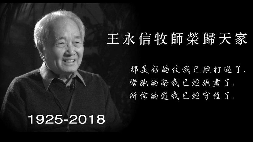 悼念王永信牧師