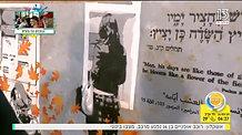 HaOlam HaBoker w Avri Gilad