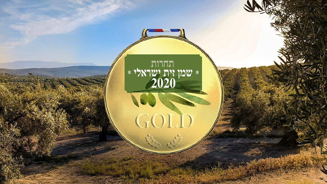 שמן זית ישראלי 2020