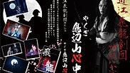 「やくざ鳥辺山心中2019」in朝日劇場:2019.12